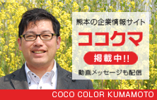 企業情報サイト ココクマ掲載中!