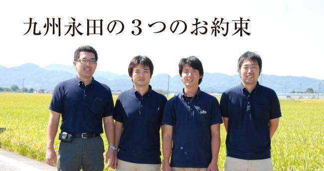 九州永田の3つのお約束